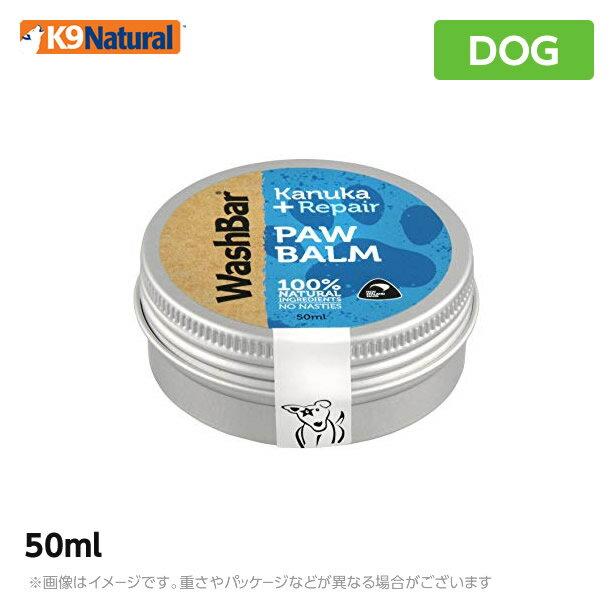 K9 WashBar パウ・バーム(保護クリーム) 50ml100%ナチュラル 肉球・体にも オーガニック