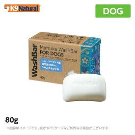 K9 WashBar マヌカ・ウォッシュバー 80g(犬用せっけん)100%ナチュラル オーガニック (犬用品 犬用石鹸 せっけん 石けん)