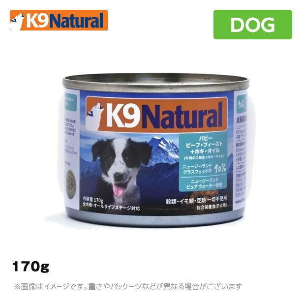 K9 ナチュラル プレミアム缶 パピー 170gオーガニック 無添加 K9 ドッグフード 生肉 ウェット 手作り(犬 ペットフード 犬用品 ケーナインナチュラル 子犬 幼犬 缶詰 ウェットフード ウエットフード)