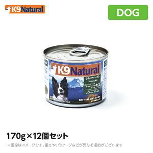 K9 ナチュラル プレミアム缶 ラム・フィースト(子羊肉のご馳走) 170g×12個セット【送料無料】オーガニック 無添加 K9 ドッグフード 生肉 ウェット 手作り(犬 ペットフード 犬用品 ケーナイ