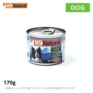 K9 ナチュラル プレミアム缶 ラム・フィースト(子羊肉のご馳走) 170gオーガニック 無添加 K9 ドッグフード 生肉 ウェット 手作り(犬 ペットフード 犬用品 ケーナインナチュラル 缶詰 ウェ