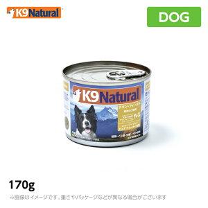 K9 ナチュラル プレミアム缶 チキン・フィースト(鶏肉のご馳走) 170gオーガニック 無添加 K9 ドッグフード 生肉 ウェット 手作り(犬 ペットフード 犬用品 ケーナインナチュラル 缶詰 ウェ