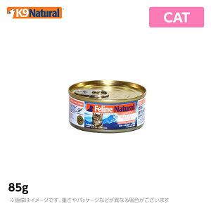 フィーラインナチュラル プレミアム缶 キャットフード ラム&サーモン・フィースト (子羊肉と鮭のご馳走) 85gK9 ナチュラルオーガニック 無添加 猫用 生肉 ウェット 手作り(ペットフード 猫