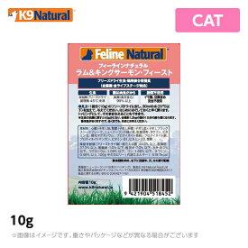 フィーラインナチュラル(猫用)ラム&サーモン フィースト 10g(40g分)オーガニック 無添加 おやつ ジャーキー 生肉 フリーズドライ 手作り(猫用品)