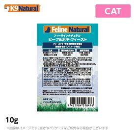 フィーラインナチュラル(猫用)ビーフ&ホキ フィースト 10g(40g分)オーガニック 無添加 おやつ ジャーキー 生肉 フリーズドライ 手作り(猫用品)