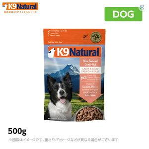 K9 Natural フリーズドライ ラム&キングサーモン・フィースト 500g 犬用 フリーズドライ ドッグフード