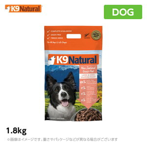 K9 Natural フリーズドライ ラム&キングサーモン・フィースト 1.8kg 犬用 フリーズドライ ドッグフード