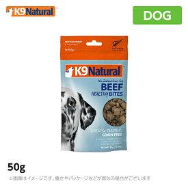 K9 ナチュラル フリーズドライ ビーフ・トリーツ 50gオーガニック 無添加 おやつ ジャーキー 生肉 フリーズドライ 手作り(ケーナインナチュラル ペットフード 犬用品)(ご褒美 ペットフード 犬用品)