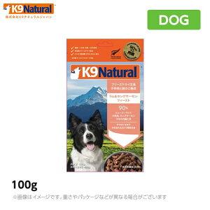 K9 Natural フリーズドライ ラム&キングサーモン・フィースト 100g 犬用 フリーズドライ ドッグフード