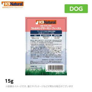 K9 Natural フリーズドライ ラム&キングサーモン・フィースト 15g 犬用 フリーズドライ ドッグフード