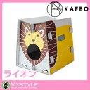 KAFBO SAFARIシリーズ【ライオン】猫用 爪とぎ ハウス 段ボール素材【送料無料】(KAFBO_SAFARI_LION)(ねこ 爪研ぎ …