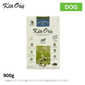 Kia Ora(キアオラ)ドッグフード ラム 900g ドッグフード 羊肉 グレインフリー 穀物不使用 アレルギー対応(犬 ペットフード ドライフード 犬用品)