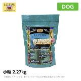 ロータスグレインフリーフィッシュレシピ小粒2.27kg《穀物不使用低アレルギードッグフード》送料無料【グレインフリー】【RCP】10P28Mar14【HLS_DU】