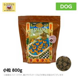 ロータス グレインフリー ダックレシピ 800g 小粒《穀物不使用 低アレルギードッグフード》【グレインフリー】(犬用品 ペットフード ドライフード)