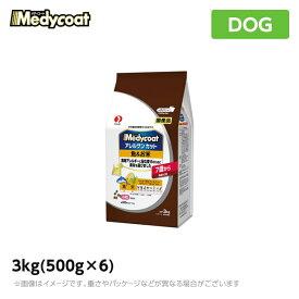 メディコート【アレルゲンカット】魚&お米 7歳から高齢犬用 3kg(500g×6)ドッグフード 国産(ドライ ペットフード 犬用品)