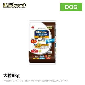 メディコート【アレルゲンカット】魚&お米 1歳から成犬用大粒 8kg ドッグフード 国産(ドライ ペットフード 犬用品)