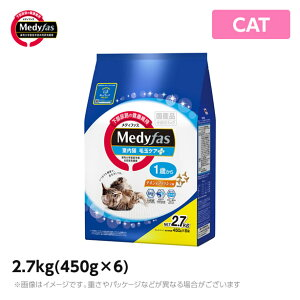 メディファス 【室内猫毛玉ケアプラス 1歳から チキン&フィッシュ味】2.7kg(450g×6) キャットフード 国産(ドライ ペットフード 猫用品)
