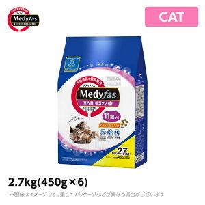 メディファス 【室内猫毛玉ケアプラス 11歳から チキン&フィッシュ味】 2.7kg(450g×6) キャットフード 国産(ドライ ペットフード 猫用品)