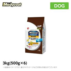 メディコート【アレルゲンカット】魚&お米 1歳から成犬用 3kg(500g×6)ドッグフード 国産(ドライ ペットフード 犬用品)
