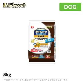 メディコート【アレルゲンカット】魚&お米 1歳から成犬用 8kg ドッグフード 国産(ドライ ペットフード 犬用品)
