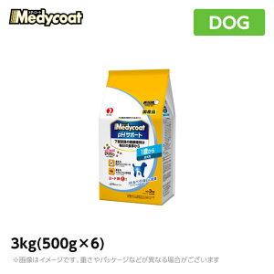 メディコート メディコート<pHサポート>1歳から 成犬用 3kg(500g×6) ドッグフード 国産(ドライ ペットフード 犬用品)