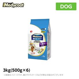 メディコート メディコート<腸内フローラケア>11歳から 老齢犬用 3kg(500g×6) ドッグフード 国産(ドライ ペットフード 犬用品)