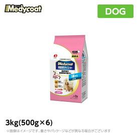 メディコート メディコート<満腹感ダイエット>1歳から 成犬用 3kg(500g×6) ドッグフード 国産(ドライ ペットフード 犬用品)
