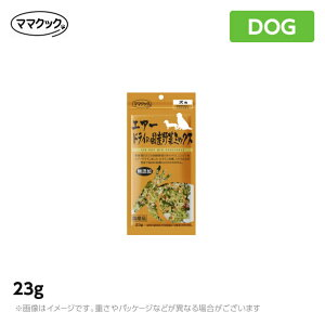 ママクック エアードライの国産野菜ミックス犬用 23g 国産 おかず トッピング 犬 DOG【人気】(ペットフード 犬用品)