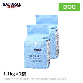 ナチュラルハーベスト レジーム 1.1kg×2袋 ダイエット用食事療法食 セラピューティックフォーミュラ ドライフード ダイエットフード(ペットフード 犬用品 療法食)