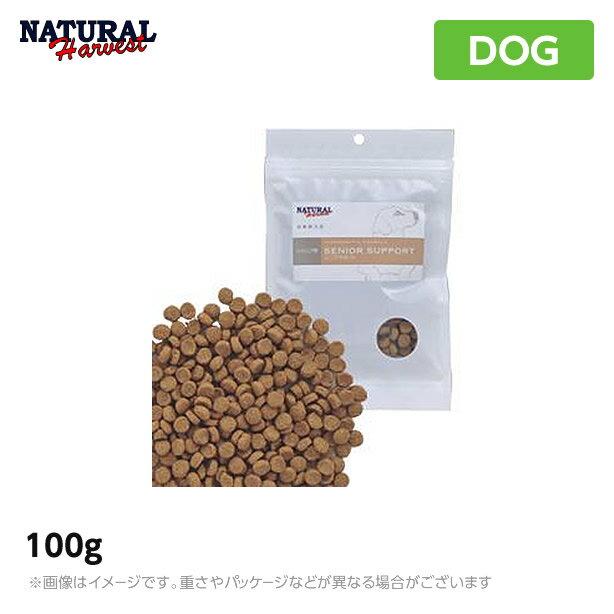 ナチュラルハーベスト シニアサポート 100g ハイシニア食事療法食 セラピューティックフォーミュラ (療法食) ドッグフード ドライフード シニアフード 高齢犬 老犬(ペットフード 犬用品)