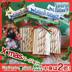 20本入!ナチュラルバランス チューイング ボーンスティック Xmasバージョン クリスマスバージョン 犬用(ドッグフード ペットフード 犬用品)
