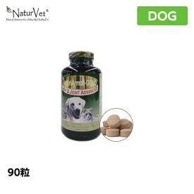 ネイチャーベット アースリアーマー ゴールド 90粒 送料無料 サプリメント NaturVet 犬用 健康補助食品(ペット用 サプリ 犬用品)