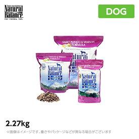 ナチュラルバランス スウィートポテト&ベニソン 2.27kg 犬(ドライフード 鹿肉 ドッグフード ペットフード 犬用品)