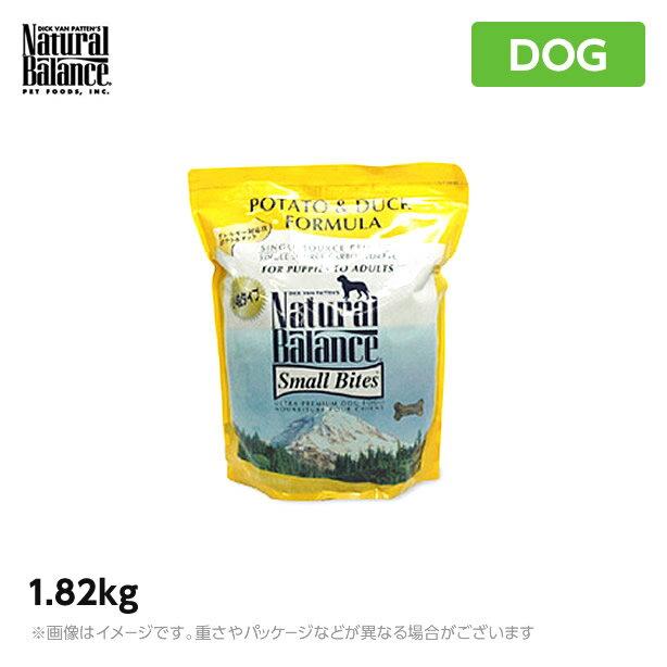 ナチュラルバランス ポテト&ダック スモールバイツ 1.82kg 犬 小粒(ドッグフード ペットフード 犬用品)