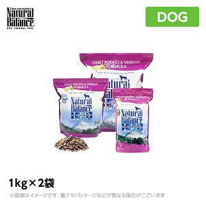 ナチュラルバランス スウィートポテト&ベニソン 1kg×2袋 犬(ドライフード 鹿肉 ドッグフード ペットフード 犬用品)
