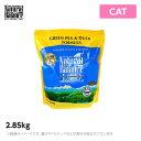 【期間限定★送料無料★】ナチュラルバランス キャット グリーンピース&ダック 1kg 猫