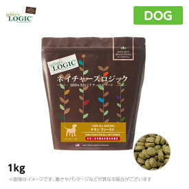 ネイチャーズロジック チキンフィースト 1kg ドッグフード 全犬種 全年齢対応 Nature's Logic(無添加ごはん ペットフード 犬用品 ドライフード)