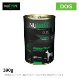 ニュートライプPURE【グリーントライプ】95gドッグフード(ウェットフード犬用品)