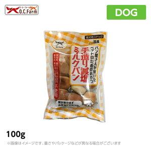 オーシーファーム 手造り減塩ミルクパン 100g 国産 無添加 おやつ 犬用 ペットフード(ご褒美 犬用品)