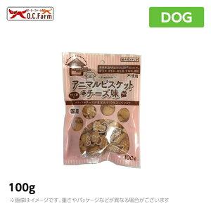 オーシーファーム 無添加アニマルビスケット チーズ味<100g>×5個セット  国産 無添加 おやつ 犬用 ペットフード(ご褒美 犬用品)