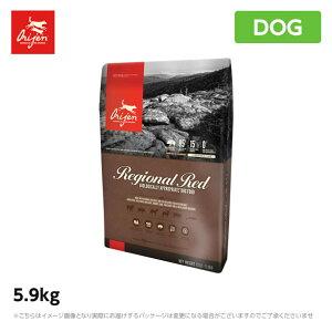 【期間限定20%オフ】オリジン【レジオナルレッド】5.9kg ドッグフード(ドライ ペットフード 犬用品)