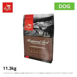 【期間限定20%オフ】オリジン【レジオナルレッド】11.3kg ドッグフード(ドライ ペットフード 犬用品)