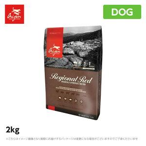 【期間限定20%オフ】オリジン【レジオナルレッド】2kg ドッグフード(ドライ ペットフード 犬用品)