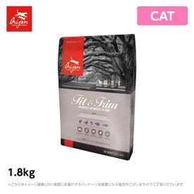 オリジン【フィット&トリム キャット】1.8kg キャットフード(ドライ ペットフード 猫用品)
