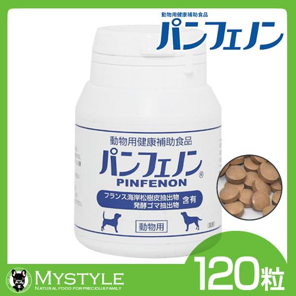 【あす楽対応】パンフェノン 120粒 【!送料無料】動物用健康補助食品(犬用 サプリメント 犬用品)