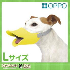 OPPO オッポ quack クアック Lサイズ (口輪 犬用品)