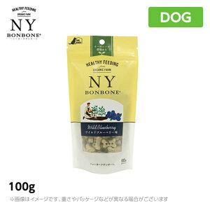 NY BON BONE (ニューヨーク ボンボーン)ワイルドブルーベリー100g オーガニッククッキー おやつ 犬用おやつ 犬 DOG 【人気】(ご褒美 ペットフード 犬用品)