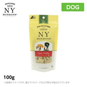 NY BON BONE (ニューヨーク ボンボーン) アップルチェダー100g オーガニッククッキー おやつ 犬用おやつ 犬 DOG 【人気】(ご褒美 ペットフード 犬用品)