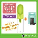 【今なら取り換え用フィルター900円が付いてくる♪】PETKIT ワンタッチ・ウォーターボトル 【グリーン】