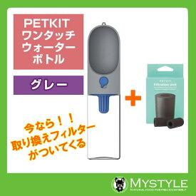 【今なら取り換え用フィルター900円が付いてくる♪】PETKIT ワンタッチ・ウォーターボトル 【グレー】